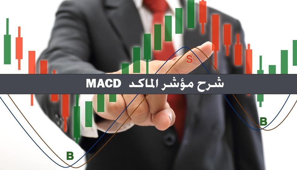 مؤشر الماكد MACD