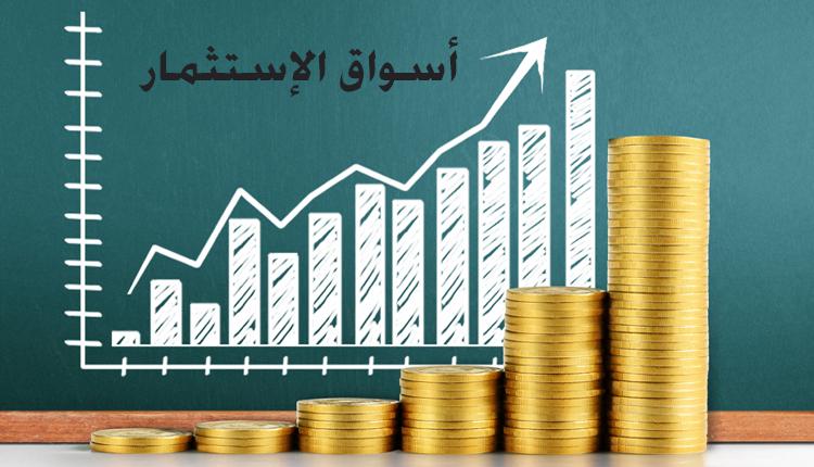 ما هي اسواق الاستثمار