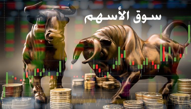الاستثمار في سوق الأسهم