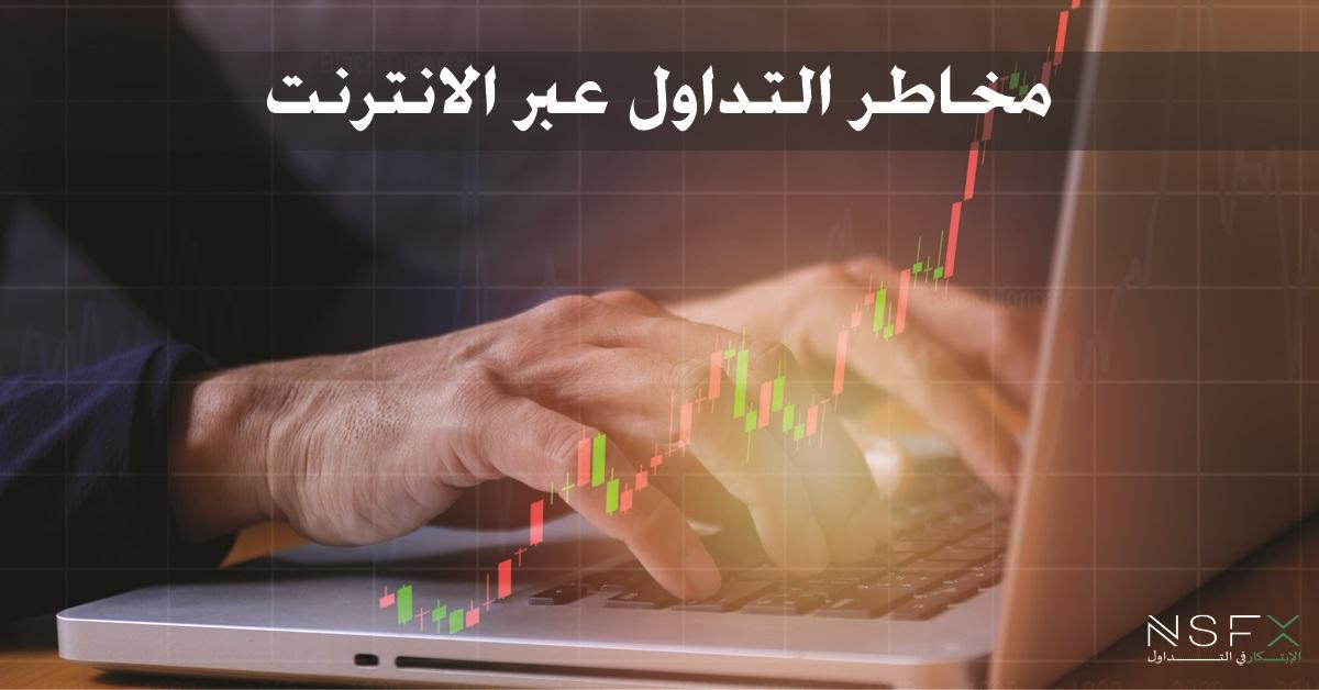 مخاطر التداول علي الانترنت